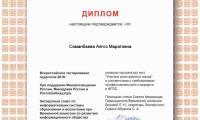 Всероссийское тестирование педагогов 2018