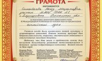 Грамота УРФО